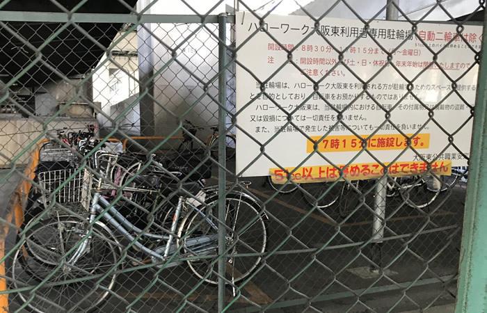 ハローワーク大阪東の駐輪場