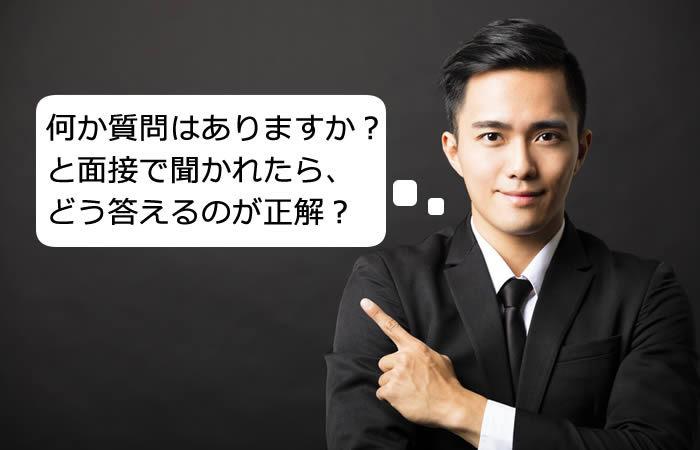 面接官の「何か質問はありませんか?」を上手く活用し、好印象を与えるテクニック