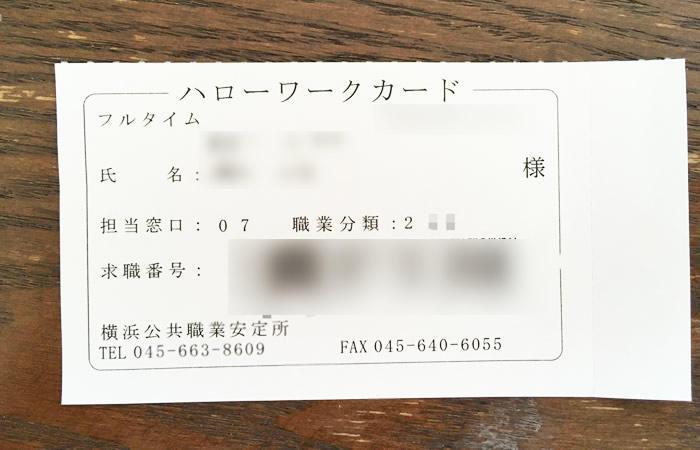 ハローワーク横浜のハローワークカード
