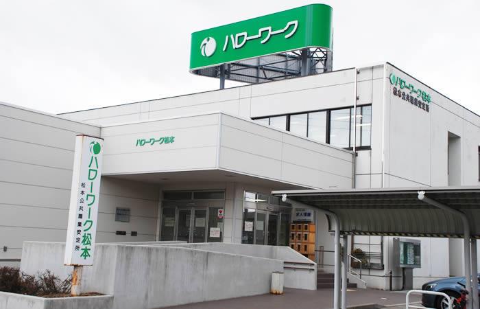 長野県内のハローワーク例
