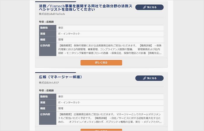 キャリアカーバーの求人検索画面