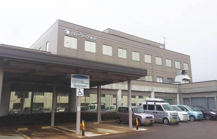 石川県内のハローワーク例