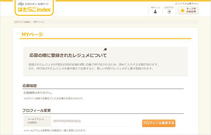 はたらこIndexのマイページ例