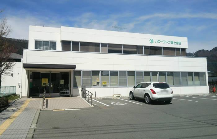 山梨県内のハローワーク例