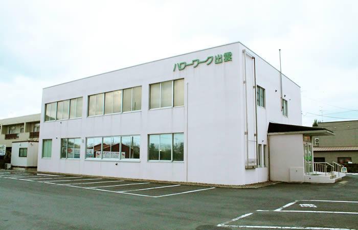 島根県内のハローワーク例