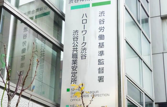 東京都内のハローワーク例