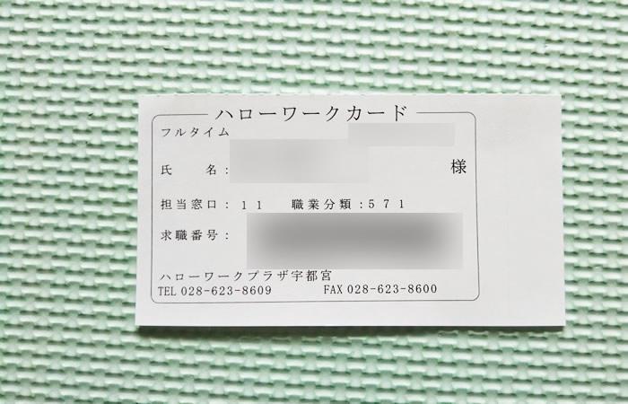 ハローワーク宇都宮駅前プラザのハローワークカード