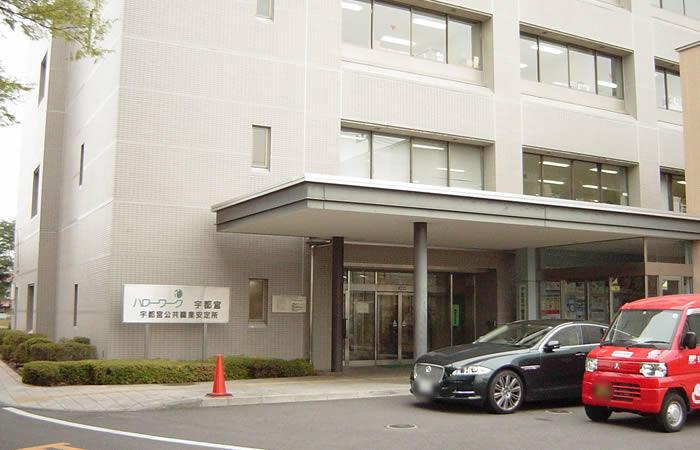 栃木県内のハローワーク例