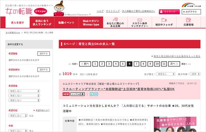 女の転職@type(ウーマンタイプ)の求人検索画面