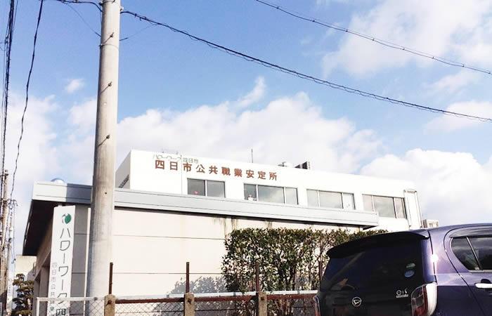 三重県内のハローワーク例
