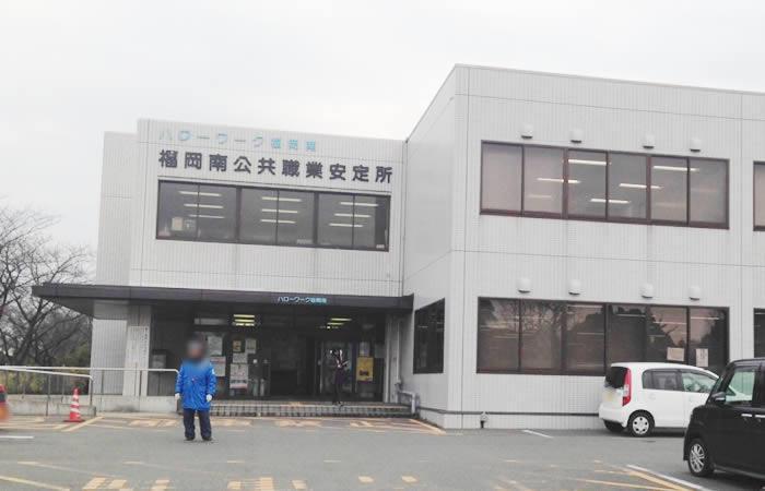 福岡県内のハローワーク例