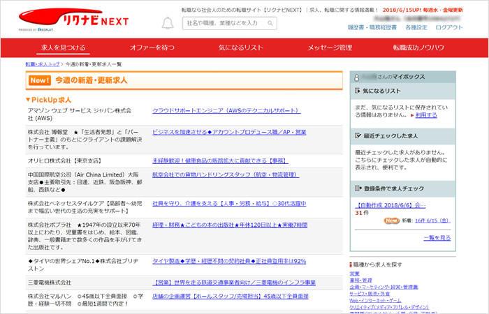 リクナビNEXTの求人検索画面