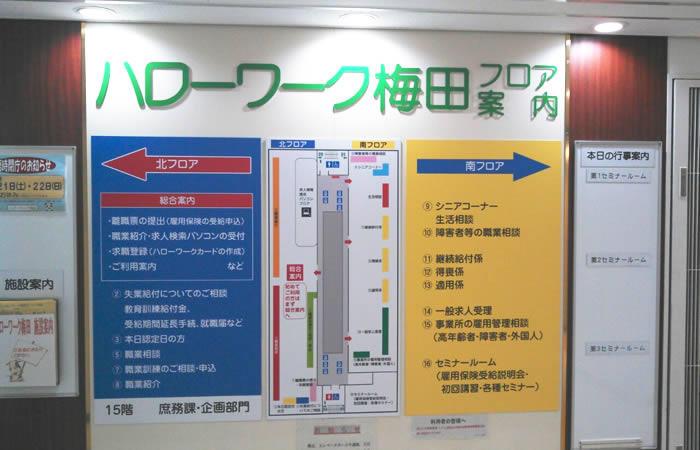 大阪府内のハローワーク例