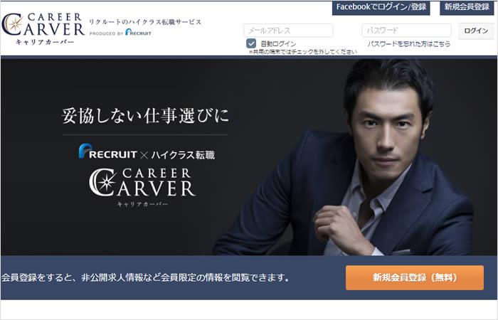 キャリアカーバーのサイトイメージ画像