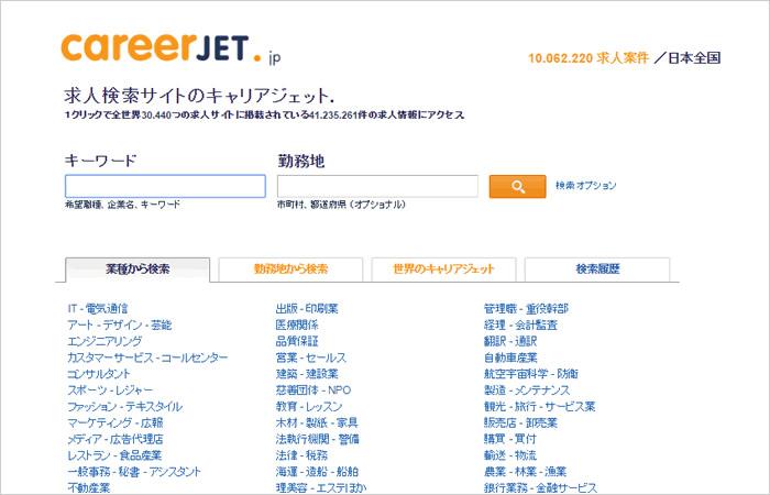 キャリアジェット(CareerJet)の外観画像