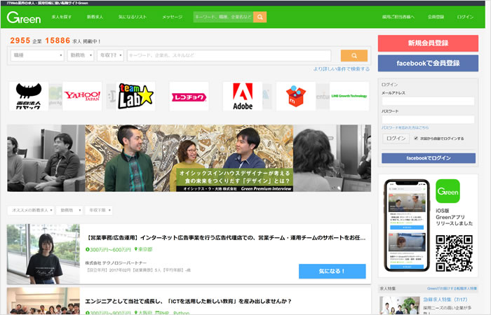 Green(グリーン)のサイト画像