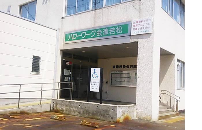 ハローワーク会津若松の画像