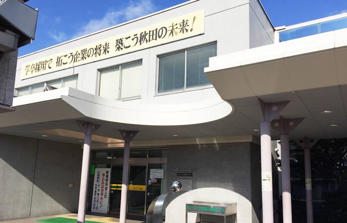ハローワーク秋田の外観画像
