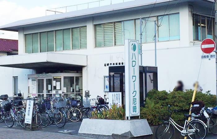 ハローワーク尼崎の外観画像