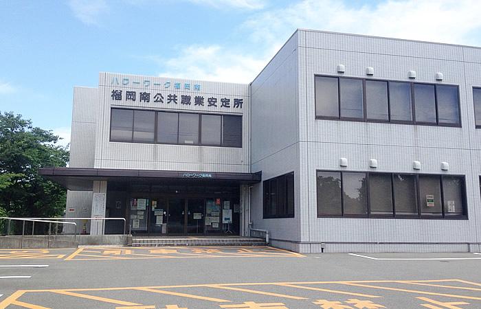 ハローワーク福岡南