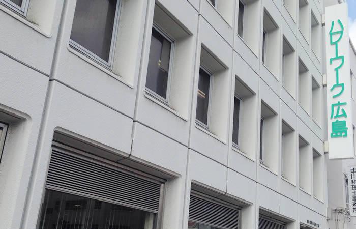 ハローワーク広島の外観