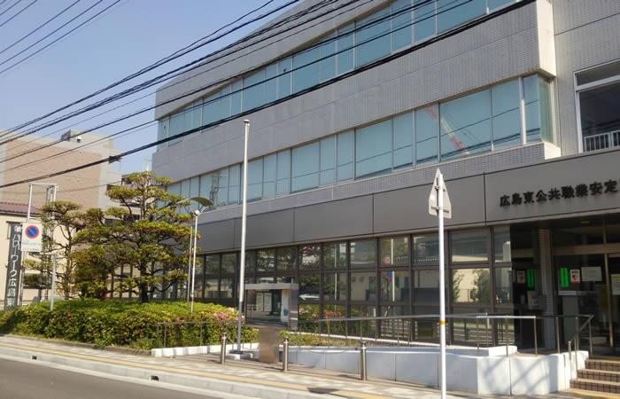 ハローワーク広島東の外観画像