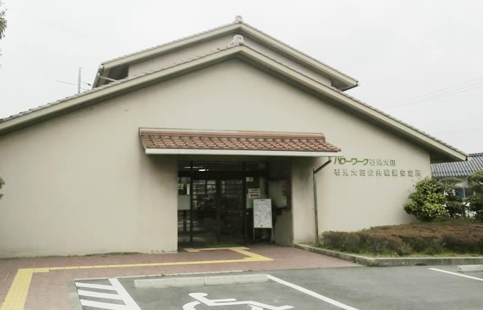 ハローワーク石見大田の外観画像