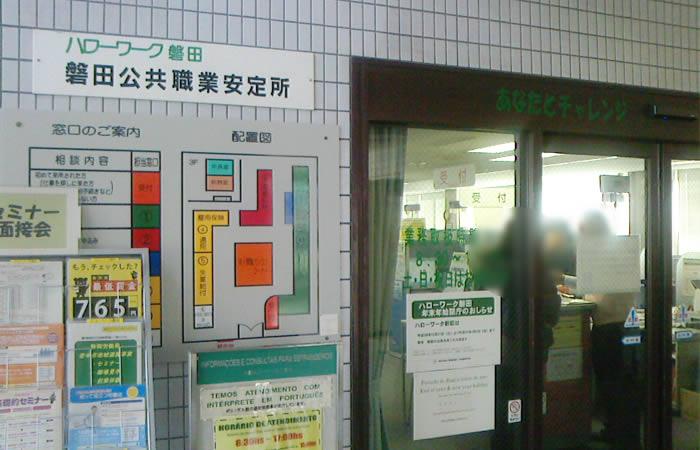 ハローワーク磐田の外観画像