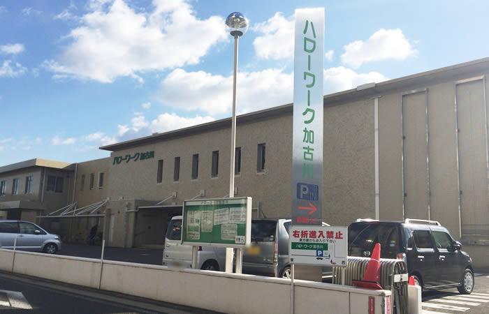 ハローワーク加古川の外観画像