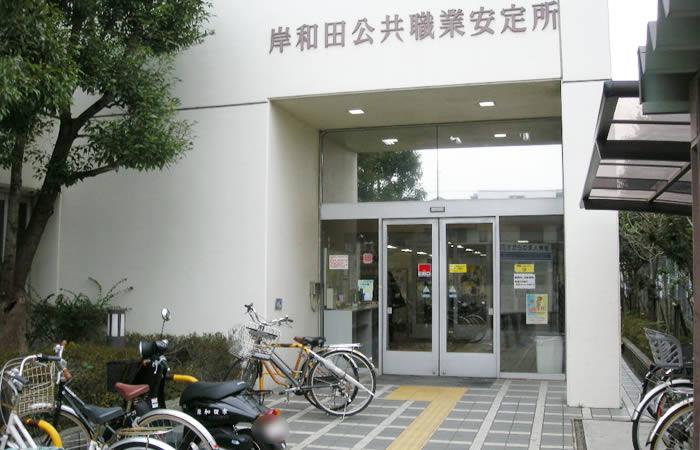 ハローワーク岸和田の外観