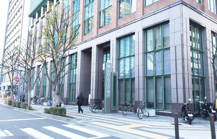 ハローワーク神戸の外観画像