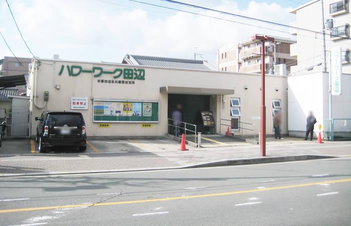 ハローワーク京都田辺の外観画像