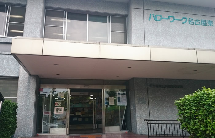 ハローワーク名古屋東の外観