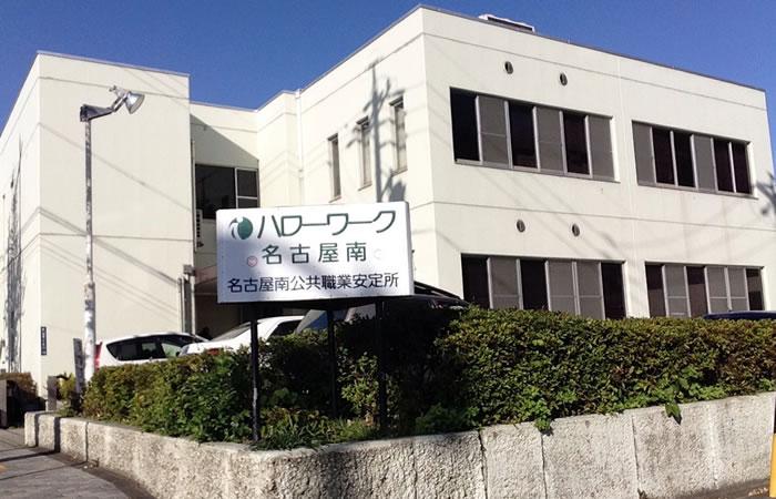 ハローワーク名古屋南の外観画像