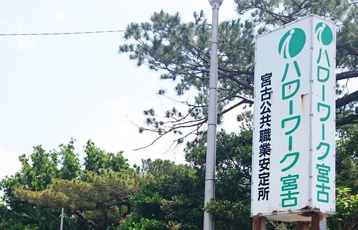 ハローワーク宮古(沖縄)の外観画像