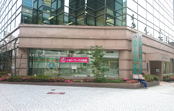 ハローワーク大阪東の外観