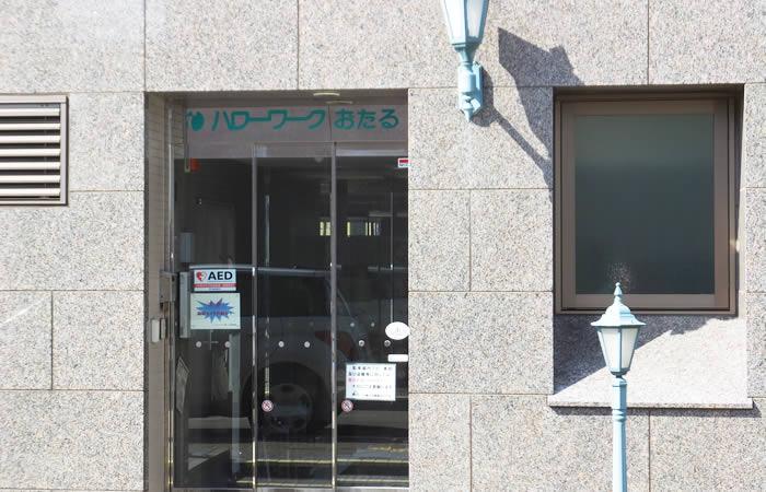 ハローワーク小樽の外観画像
