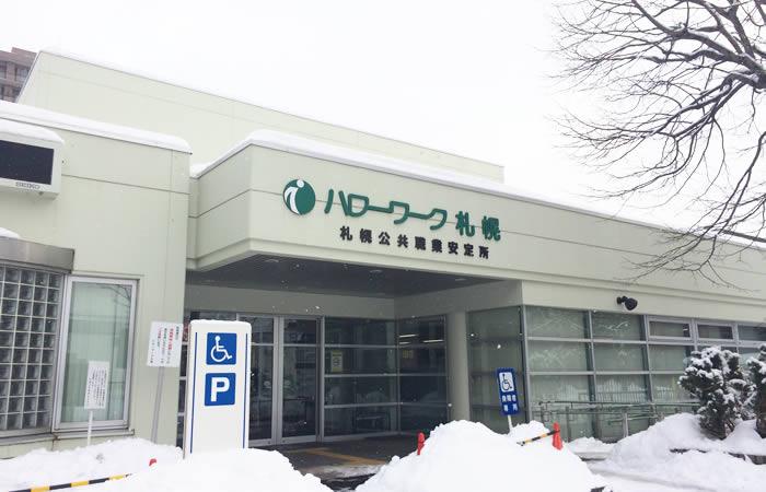 ハローワーク札幌の外観画像