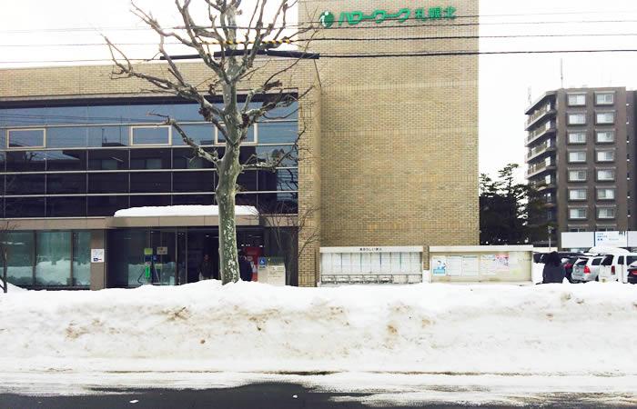 ハローワーク札幌北の外観画像