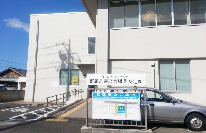 ハローワーク富岡の外観