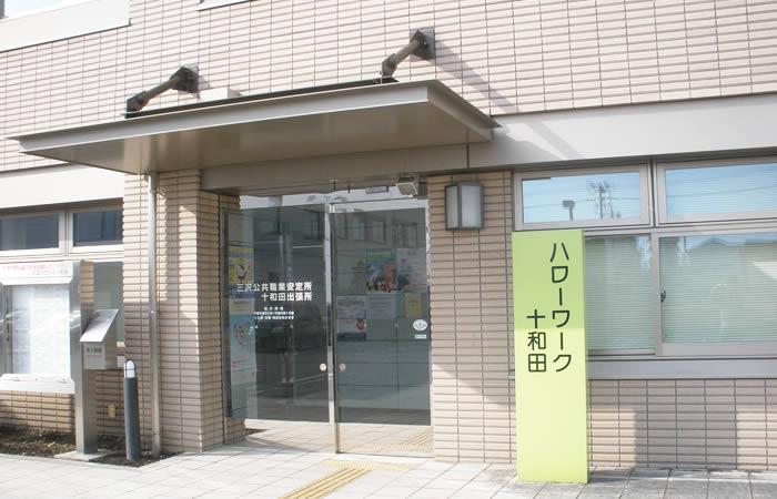 ハローワーク十和田の外観