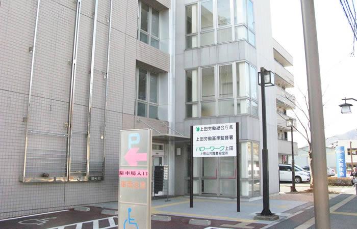 ハローワーク上田の外観