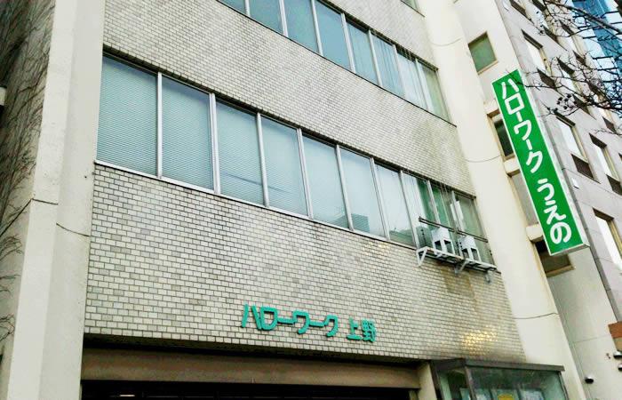 ハローワーク上野の外観画像