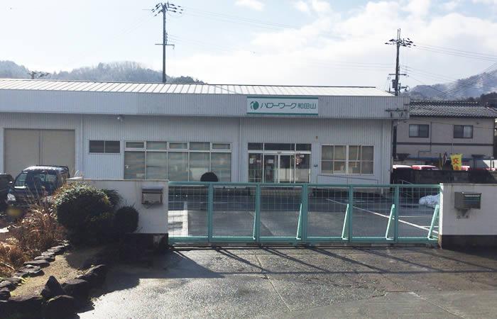 ハローワーク和田山の外観