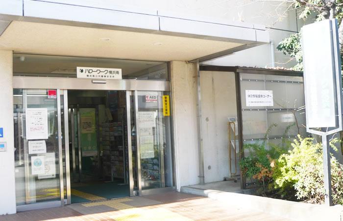 ハローワーク横浜南の外観画像