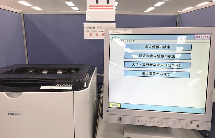 求人閲覧用の端末と印刷用のプリンター例