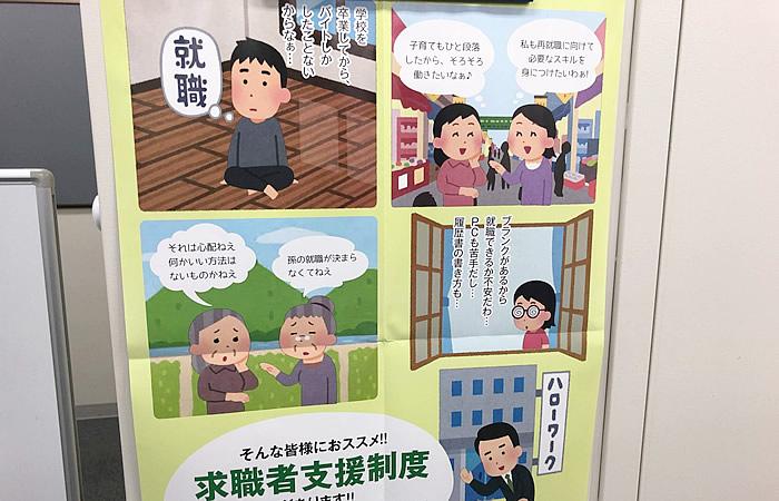 求職者支援制度の啓蒙ポスター例
