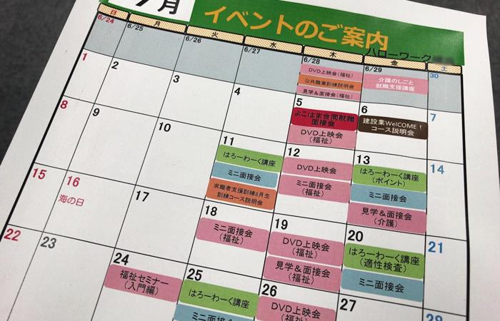 開催セミナー、イベントのスケジュール例