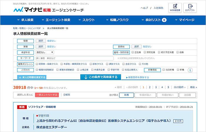 マイナビ転職エージェントサーチの求人検索画面
