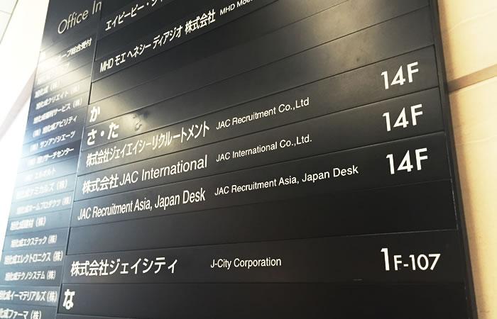ビル内に掲げられたJACリクルートメント東京本社の案内板